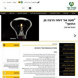 אתגרים בהנגשת אתרי אינטרנט