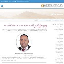 مصمم مواقع انترنت الكترونية محترف مصري عن بعد في الرياض جدة الامارات الكويت دبي