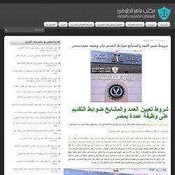 شروط تعيين العمد والمشايخ ضوابط التقديم على وظيفة عمدة بمصر