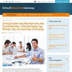 Επαγγελματική Κατάρτιση και Εκπαίδευση: επανάκτηση της θέσης της ως πρώτης επιλογής