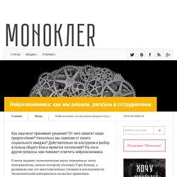 Нейроэкономика: как мы решаем, рискуем и сотрудничаем — Моноклер