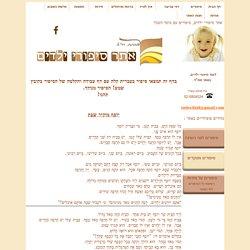 סיפור בעברית קלה - אתר סיפורי ילדים