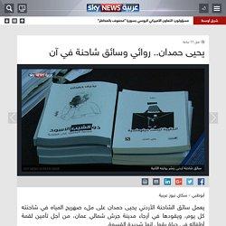 منوعات - يحيى حمدان.. روائي وسائق شاحنة في آن