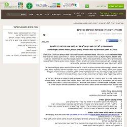 מידע לתלמידים ולמורים - אתר הצפרות הישראלי