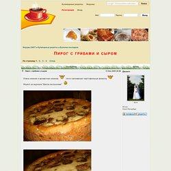 Пирог с грибами и сыром : Выпечка несладкая