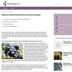 Вторичное вино из мезги винограда