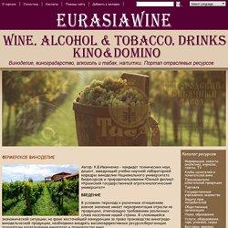 Все о вине, виноделии, коньяке, шампанском, виноградарстве, винограде, водке, табаке, государственном контроле