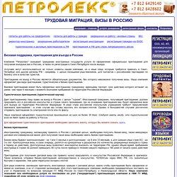 Визовая поддержка, приглашения для въезда в Россию
