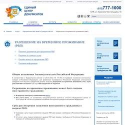 Разрешение на временное проживание (РВП)