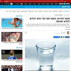 מקור החיים: האם יותר מדי מים יכולים להרוג אתכם? - וואלה! בריאות