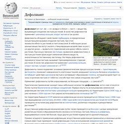 Дефолиант