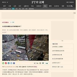台北是亚洲最自由开放的城市吗?