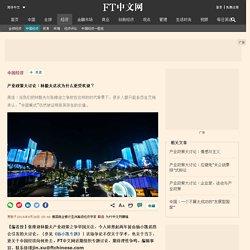 产业政策大讨论:林毅夫这次为什么更受欢迎?