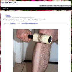 Инструкция для тупых уродов - как пользоваться рабочей почтой / Пиздаболия – Торшинский сайт