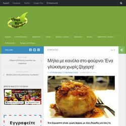 Μήλα με κανέλα στο φούρνο: Ένα γλύκισμα χωρίς ζάχαρη!