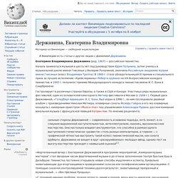 Державина, Екатерина Владимировна