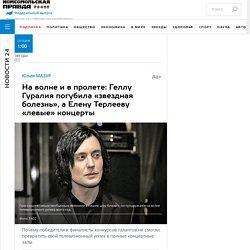 На волне и в пролете: Геллу Гуралия погубила «звездная болезнь», а Елену Терлееву «левые» концерты