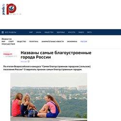 Стало известно, где в России жить хорошо