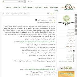 وفاة النبي, وفاة الرسول, علامات الساعة, علامات الساعة الصغرى, علامات الساعة الكبرى, علامات الساعة في القرآن