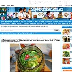 маринованные зеленые помидоры: вкусные рецепты с фото.