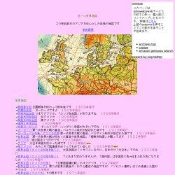 古~い世界地図