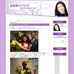 高柳恭子ブログ » 憧れの、ワンガリ・マータイさん!