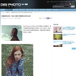 看攝影師如何用一張張人像照片把觀賞者拉進作品裡