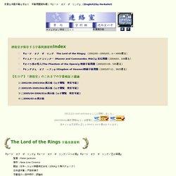字幕改善連絡室~字幕問題資料棚~ロード・オブ・ザ・リング