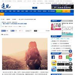 遠見雜誌 - 前進的動力:一個人也很好!女性自助旅行要注意的小細節