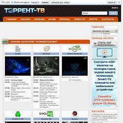 Торрент-ТВ: Каналы в категории Познавательные