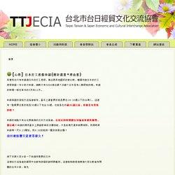 [心得] 日本打工度假申請(附計畫書+理由書)