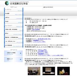 全国大会-日本国際文化学会