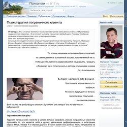 Психотерапия пограничного клиента