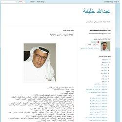 عبدالله خليفة .. السيرة الذانية