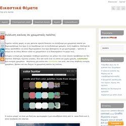Ανάλυση εικόνας σε χρωματικές παλέτες - Εικαστικά θέματα