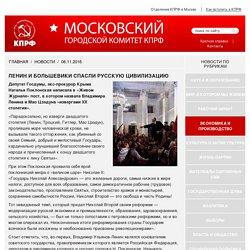 Ленин и большевики спасли русскую цивилизацию — КПРФ Москва