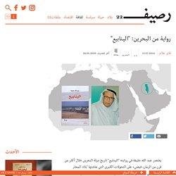 رواية الينابيع - مراجعة رواية الكاتب عبد الله خليفة