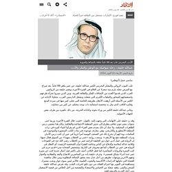 عبدالله خليفة.. رحلة متواصلة مع الوطن والفكر والأدب