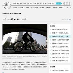 標普稱中國小銀行將面臨倒閉風險