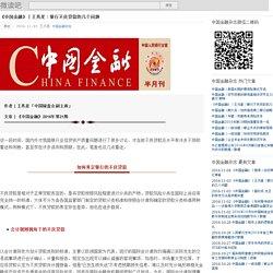 《中国金融》|王兆星:银行不良贷款的几个问题 - 中国金融杂志 - 微读吧