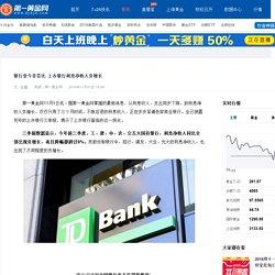银行业今非昔比 上市银行利息净收入负增长_第一黄金网