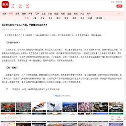 北京银行股权之争风云再起,举牌概念愈战愈勇!