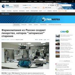 """Фармкомпания из России создает лекарство, которое """"затормозит"""" старение"""