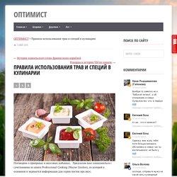 Правила использования трав и специй в кулинарии//ОПТИМИСТ