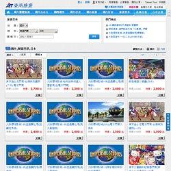 國外,樂園門票,日本