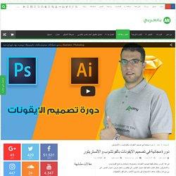 دورة مجانية في تصميم الايقونات بالفوتشوب والالستريتور – أحمد ناصر بالعربي