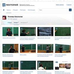 Видеолекции Физтеха: Лекторий МФТИ - видеолекции по физике, математике, биологии, биоинформатике, информатике и другим дисциплинам
