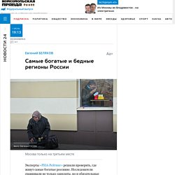 Самые богатые и бедные регионы России
