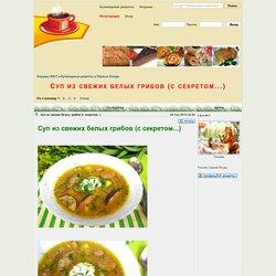 Суп из свежих белых грибов (с секретом...) : Первые блюда