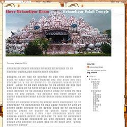श्री मेहंदीपुर धाम - चमत्कारिक मेहंदीपुर बालाजी मंदिर: सिंदूर के जादूई प्रभाव से मिला था हनुमान जी को अमरत्व, रातों-रात बदलें अपनी किस्मत
